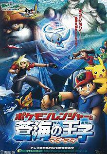 pokemon film 9 streaming